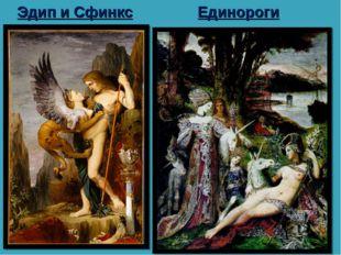 Эдип и Сфинкс Единороги