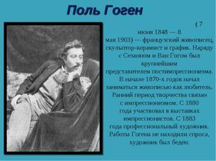 Поль Гоген Эже́н Анри́ Поль Гоге́н(7 июня1848—8 мая1903)—французский