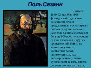 Поль Сезанн Поль Сеза́нн19 января 1839-22 октября 1906 — французский художн