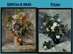Розы Цветы в вазе