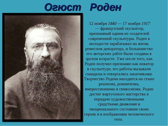 Огюст Роден Франсуа́ Огю́ст Рене́ Роде́н 12 ноября 1840— 17 ноября 1917 — ф...