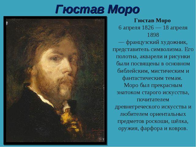Гюстав Моро Гюстав Моро 6 апреля1826—18 апреля 1898 —французскийхудожник...
