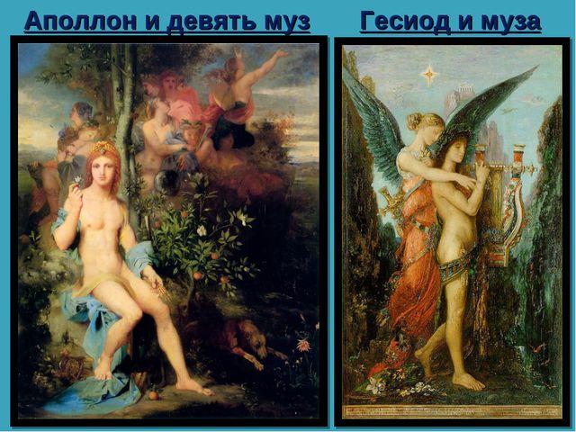 Аполлон и девять муз Гесиод и муза