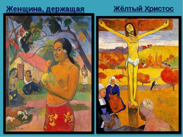 Женщина, держащая плод Жёлтый Христос