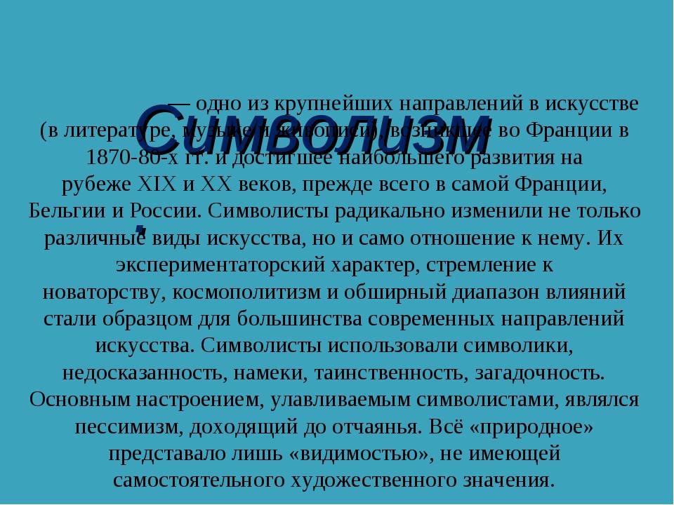 Символизм. Символи́зм— одно из крупнейших направлений в искусстве (влитер...