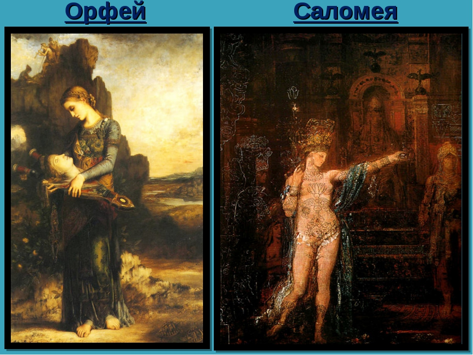Орфей Саломея