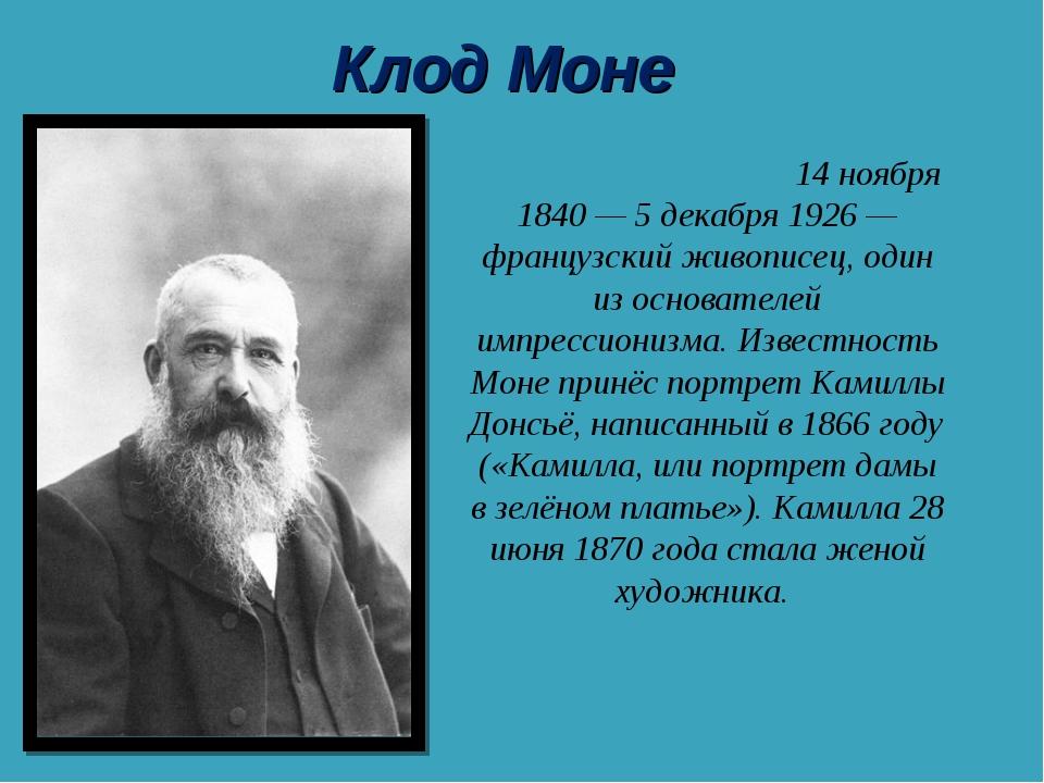 Клод Моне Оска́р Кло́д Моне́ 14 ноября 1840— 5 декабря 1926— французский жи...