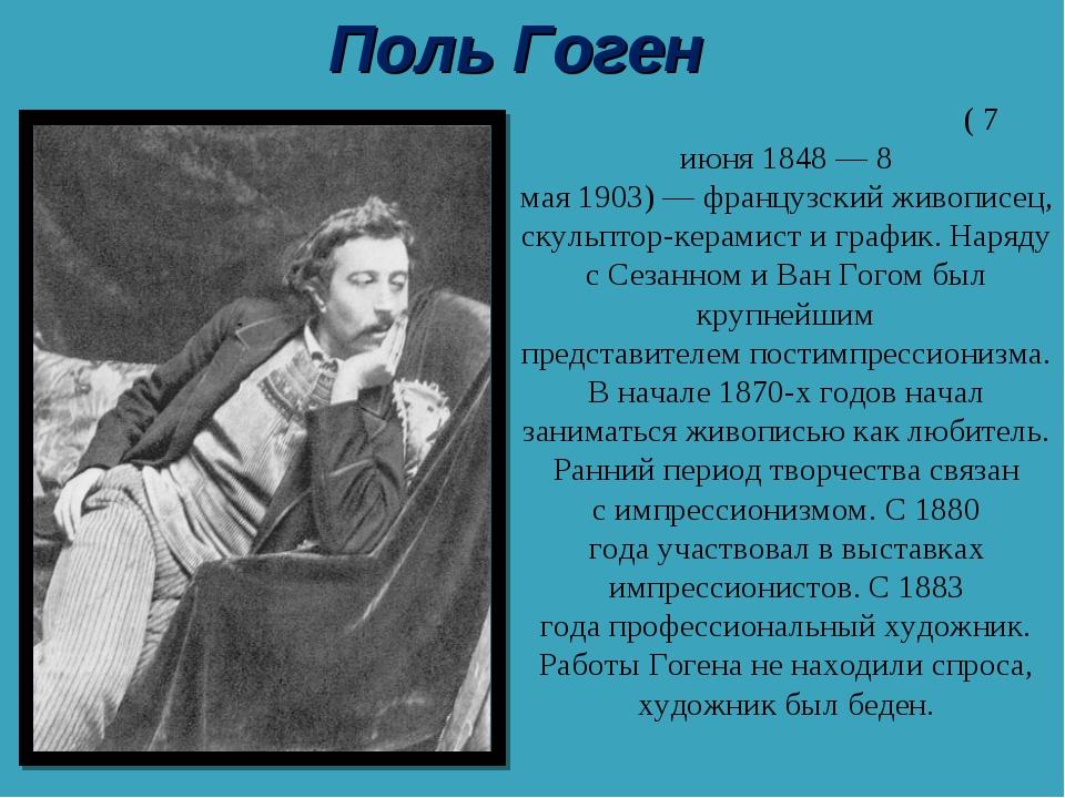 Поль Гоген Эже́н Анри́ Поль Гоге́н(7 июня1848—8 мая1903)—французский...