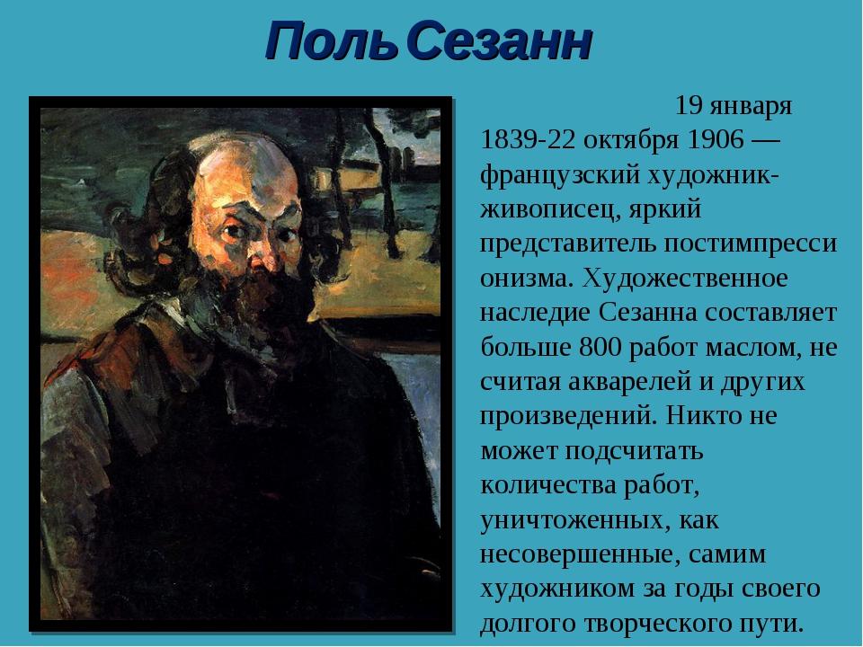 Поль Сезанн Поль Сеза́нн19 января 1839-22 октября 1906 — французский художн...