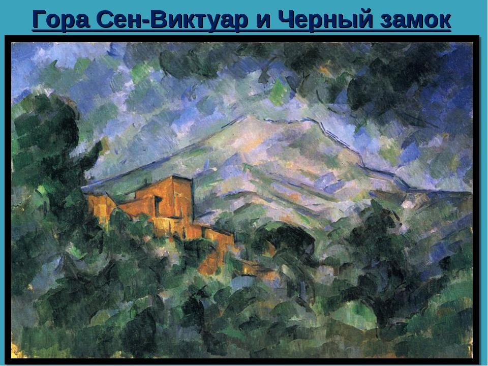 Гора Сен-Виктуар и Черный замок