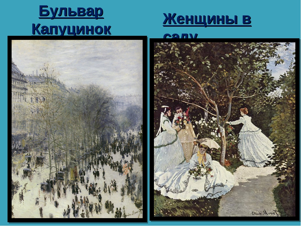 Бульвар Капуцинок Женщины в саду