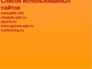 Список использованных сайтов penzalife.info chaspik.spb.ru sports.ru imho.gaz