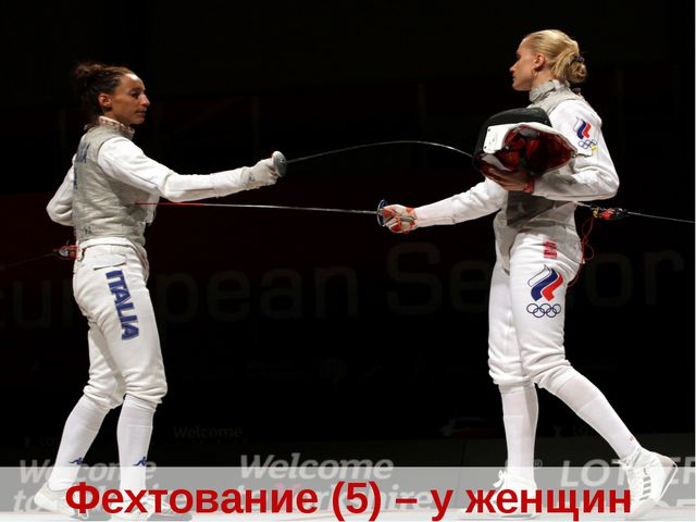 Фехтование (5) – у женщин