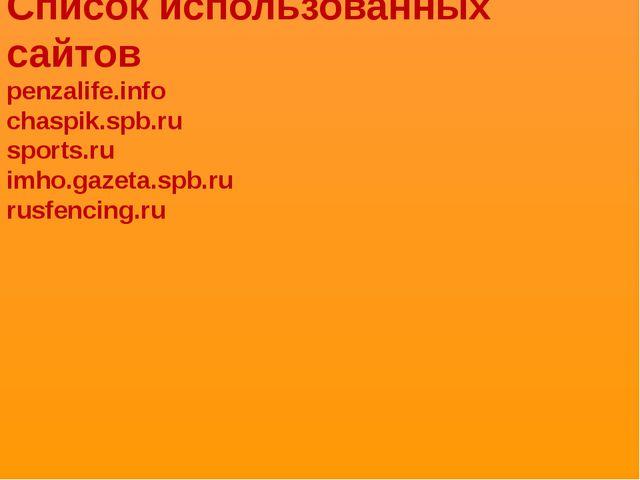 Список использованных сайтов penzalife.info chaspik.spb.ru sports.ru imho.gaz...