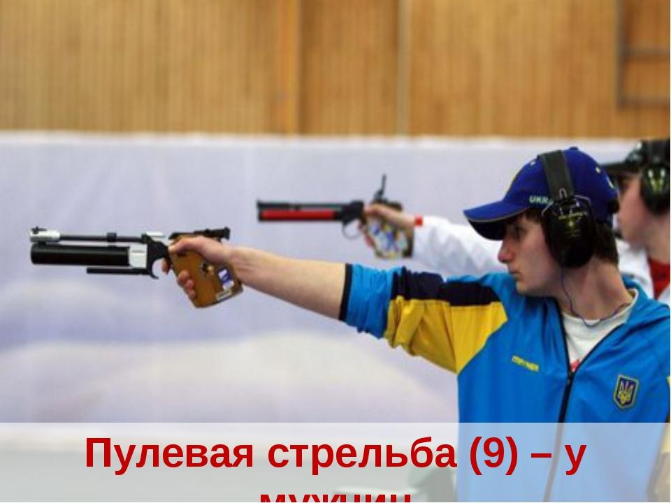 Пулевая стрельба (9) – у мужчин