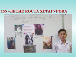 155 –ЛЕТИЕ КОСТА ХЕТАГУРОВА