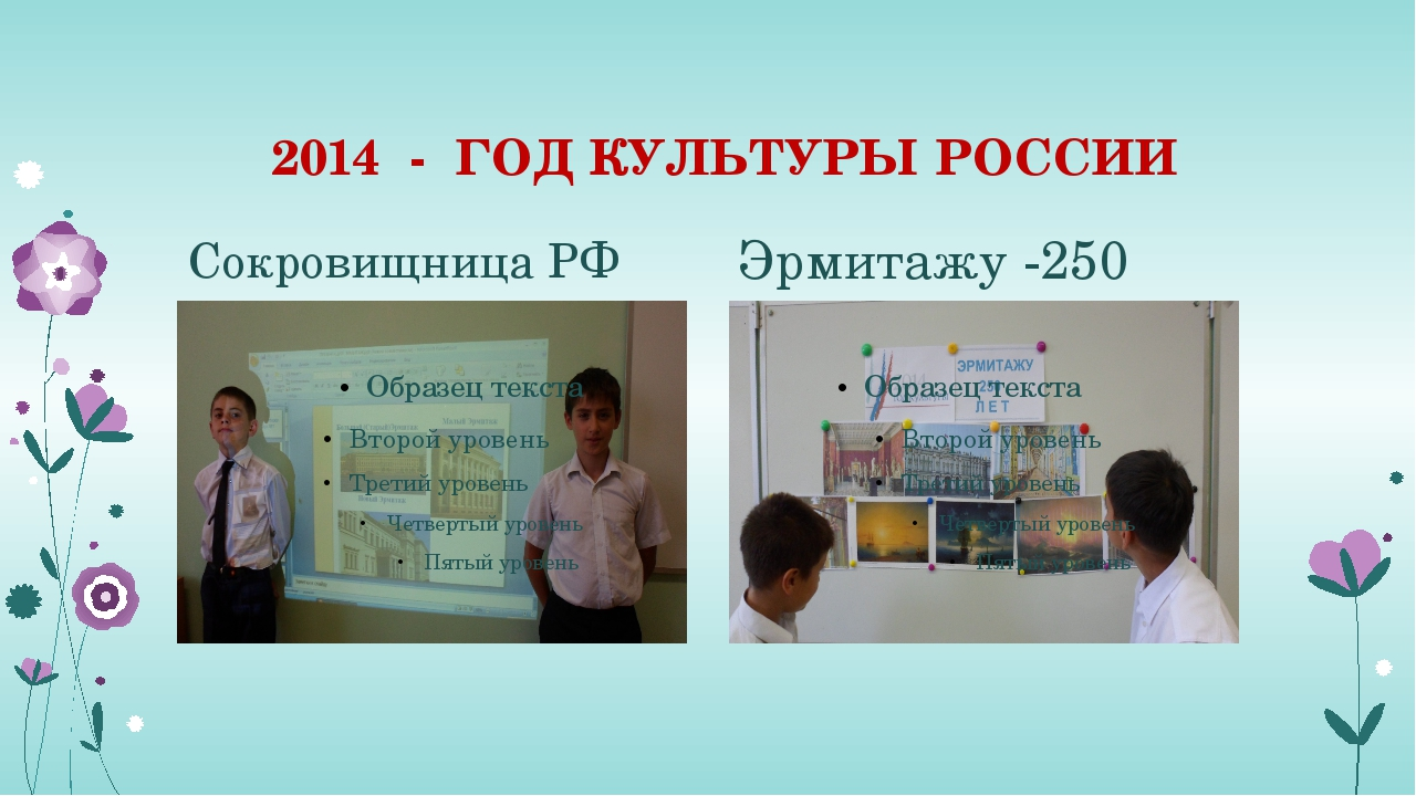 2014 - ГОД КУЛЬТУРЫ РОССИИ Сокровищница РФ Эрмитажу -250