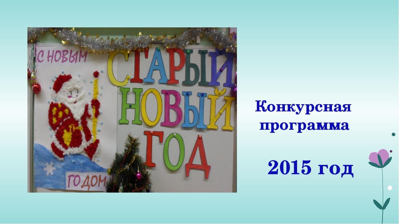 Конкурсная программа 2015 год