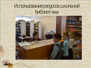 Использование ресурсов школьной библиотеки