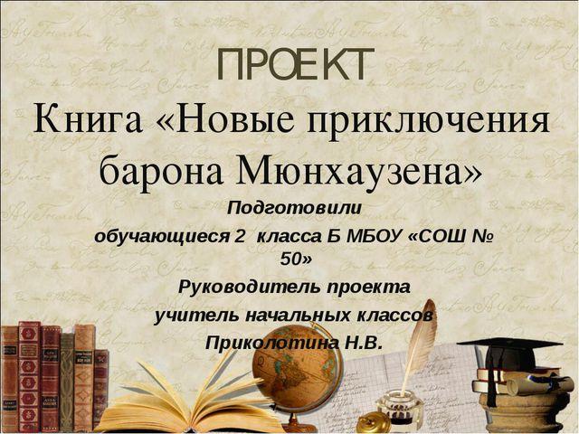ПРОЕКТ Книга «Новые приключения барона Мюнхаузена» Подготовили обучающиеся 2...