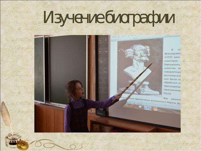 Изучение биографии