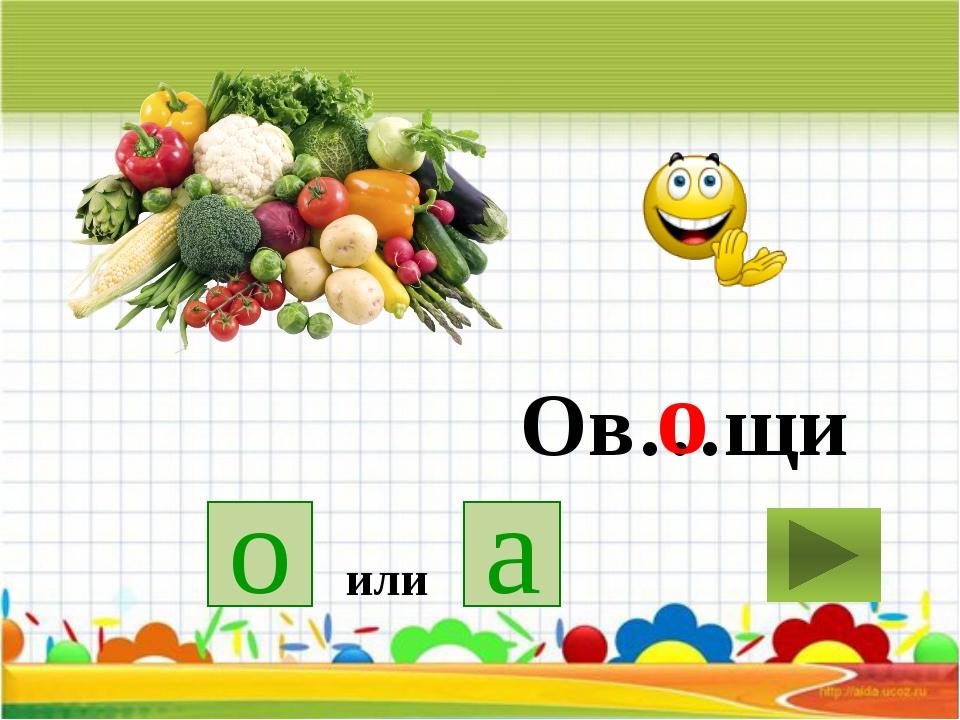 Ов…щи о или а о