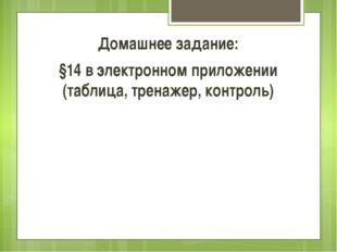 Домашнее задание: §14 в электронном приложении (таблица, тренажер, контроль)