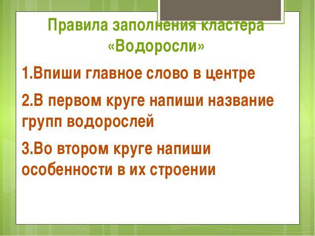 Правила заполнения кластера «Водоросли» 1.Впиши главное слово в центре 2.В п...