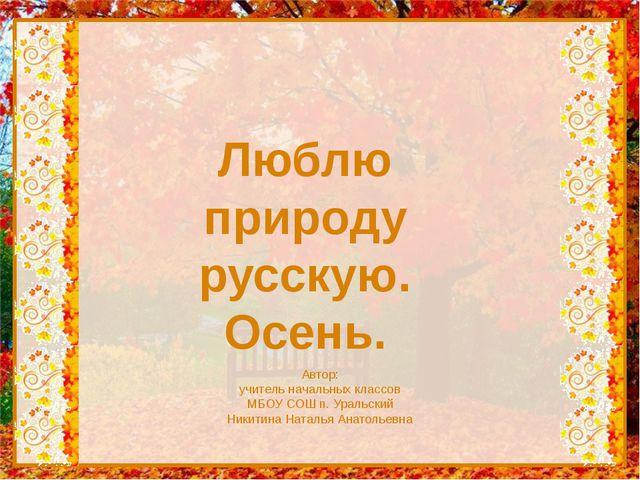Автор: учитель начальных классов МБОУ СОШ п. Уральский Никитина Наталья Анат...