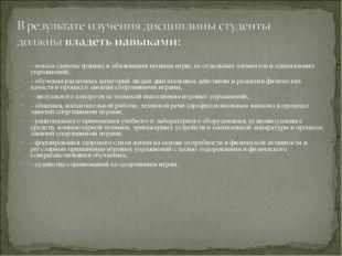 - показа (демонстрации) и объяснения техники игры, ее отдельных элементов и с