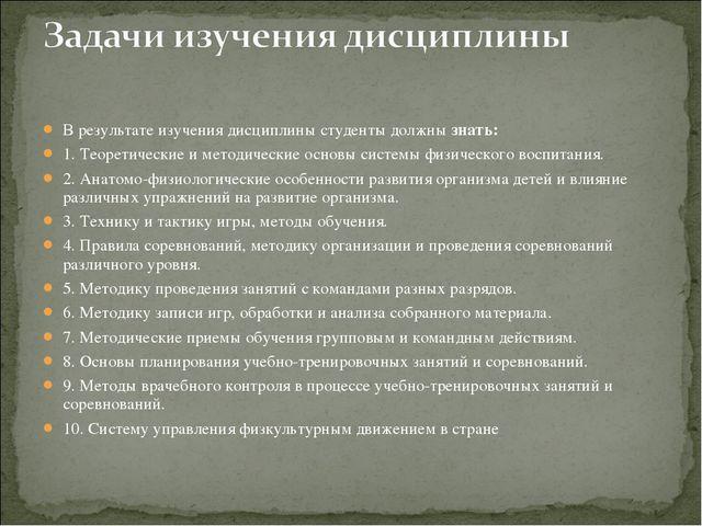 В результате изучения дисциплины студенты должны знать: 1. Теоретические и ме...