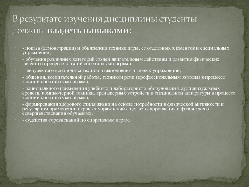 - показа (демонстрации) и объяснения техники игры, ее отдельных элементов и с...