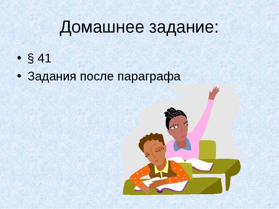 Домашнее задание: § 41 Задания после параграфа