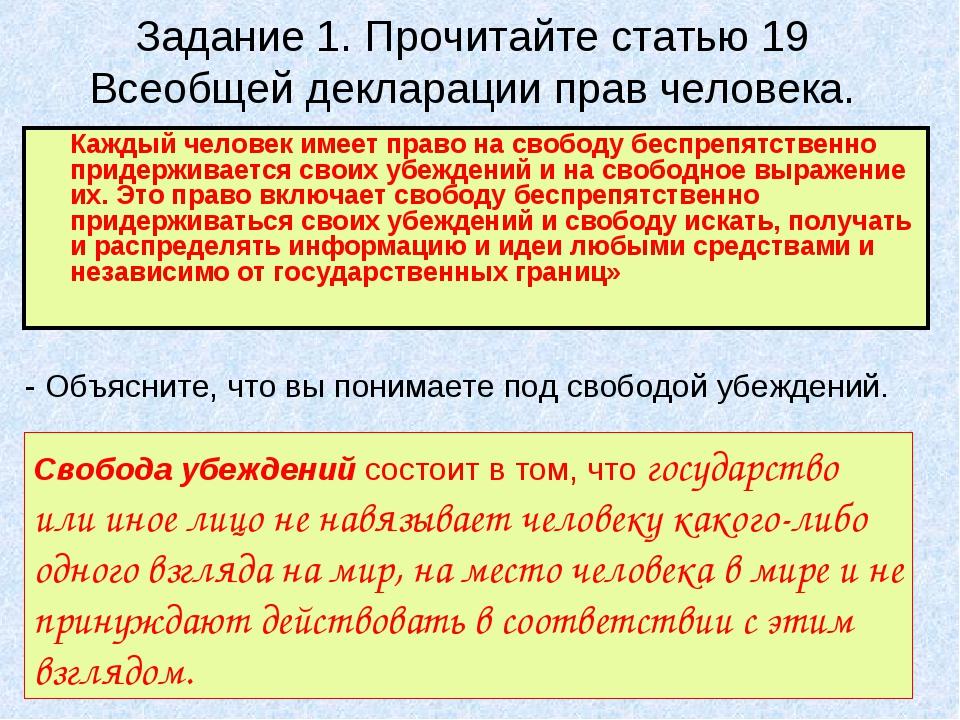 Задание 1. Прочитайте статью 19 Всеобщей декларации прав человека. Каждый че...