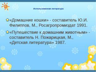 Использованная литература «Домашние кошки» - составитель Ю.И. Филиппов, М., Р