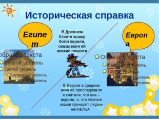 Историческая справка Египет Европа В Древнем Египте кошку боготворили, оказыв
