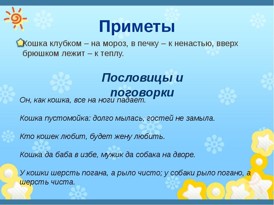 Приметы Кошка клубком – на мороз, в печку – к ненастью, вверх брюшком лежит –...