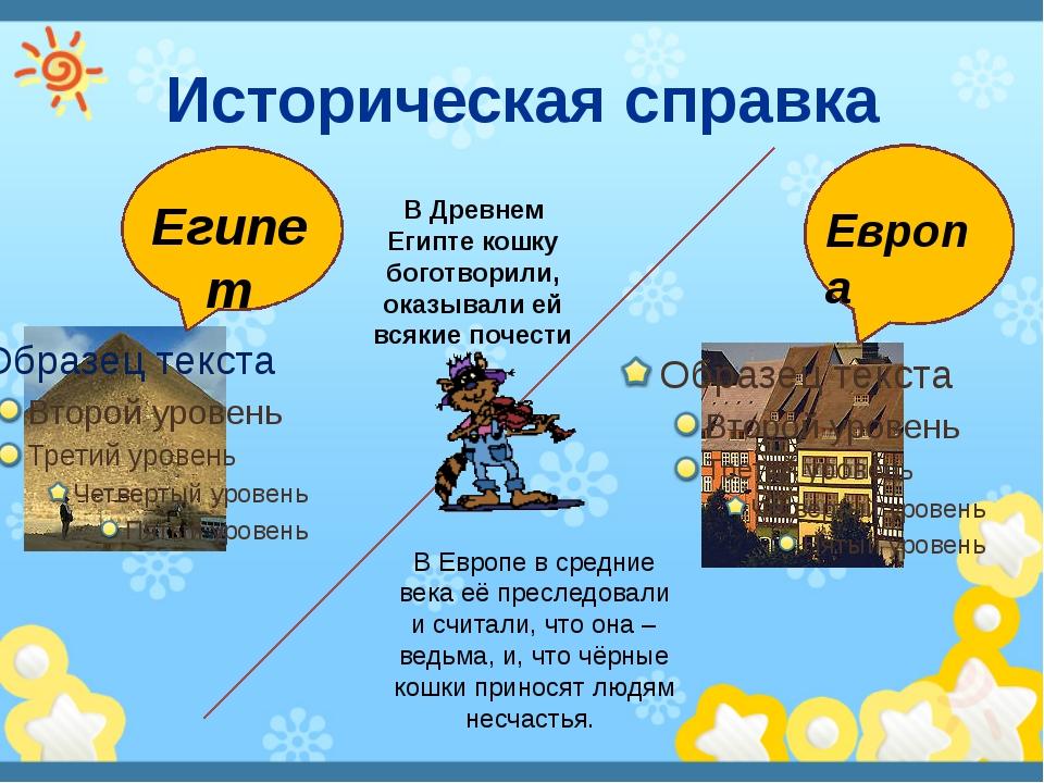 Историческая справка Египет Европа В Древнем Египте кошку боготворили, оказыв...