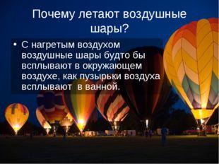 Почему летают воздушные шары? С нагретым воздухом воздушные шары будто бы всп