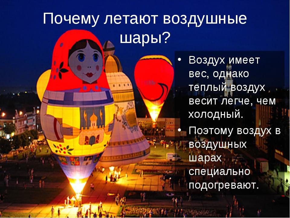 Почему летают воздушные шары? Воздух имеет вес, однако теплый воздух весит ле...