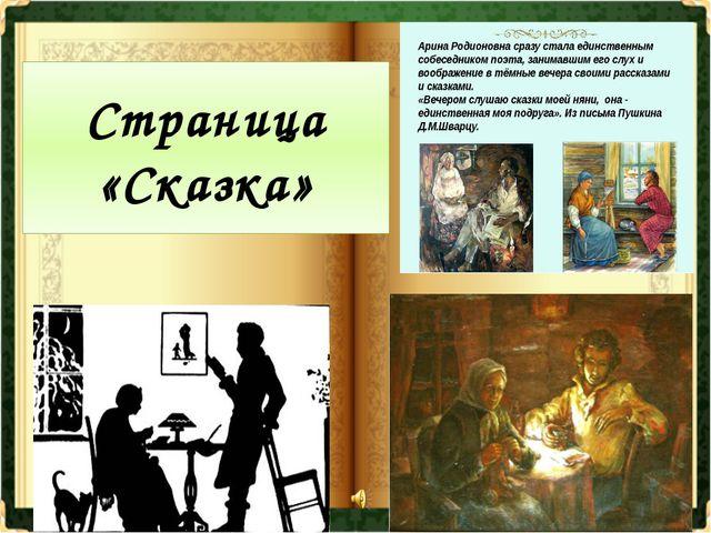 Страница «Сказка»