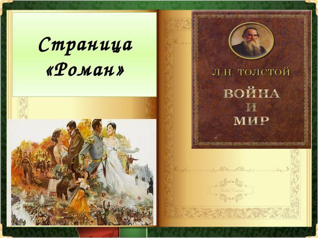 Страница «Роман»