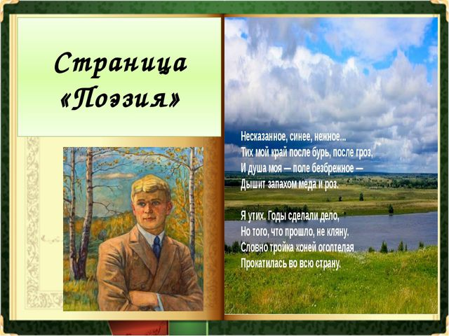 Страница «Поэзия»