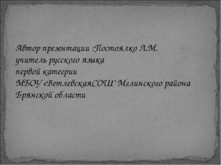 Автор презентации :Постоялко Л.М. учитель русского языка первой категрии МБОУ