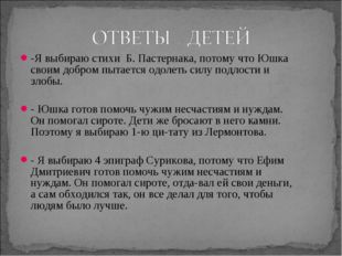 -Я выбираю стихи Б. Пастернака, потому что Юшка своим добром пытается одолеть
