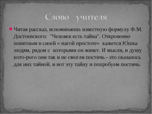 """Читая рассказ, вспоминаешь известную формулу Ф.М. Достоевского: """"Человек есть"""