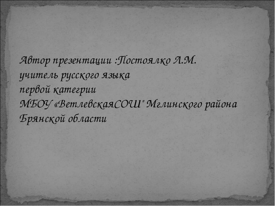 Автор презентации :Постоялко Л.М. учитель русского языка первой категрии МБОУ...