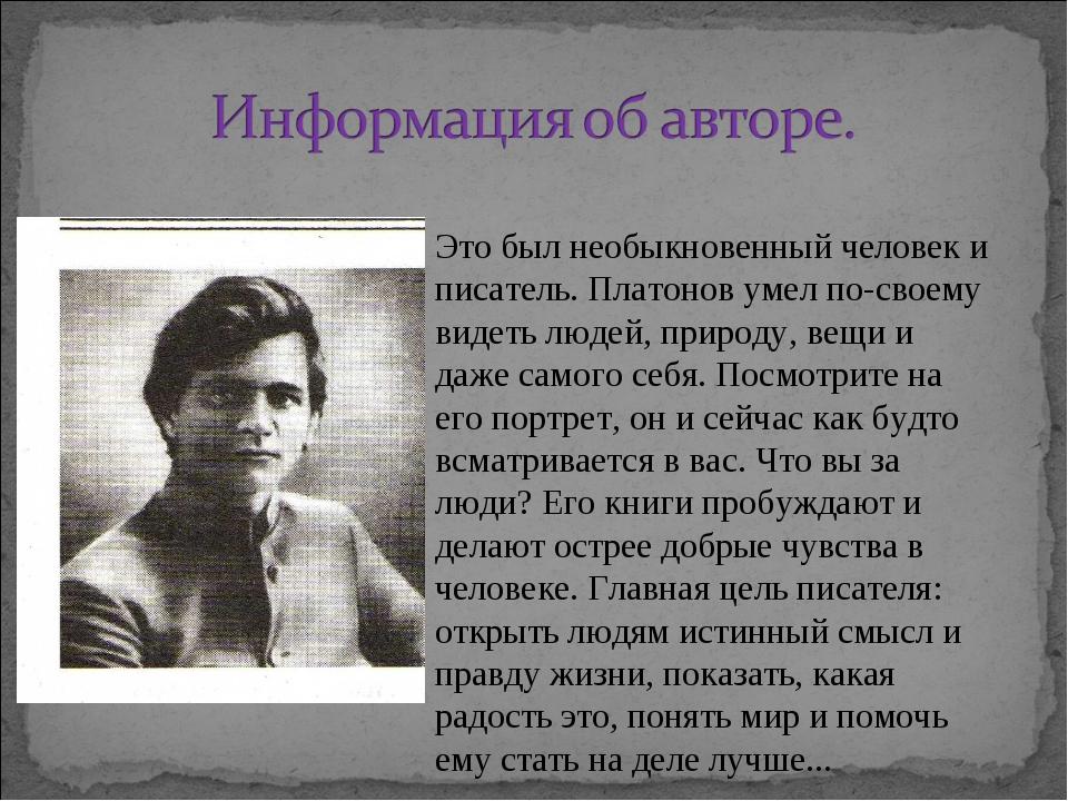 Это был необыкновенный человек и писатель. Платонов умел по-своему видеть люд...