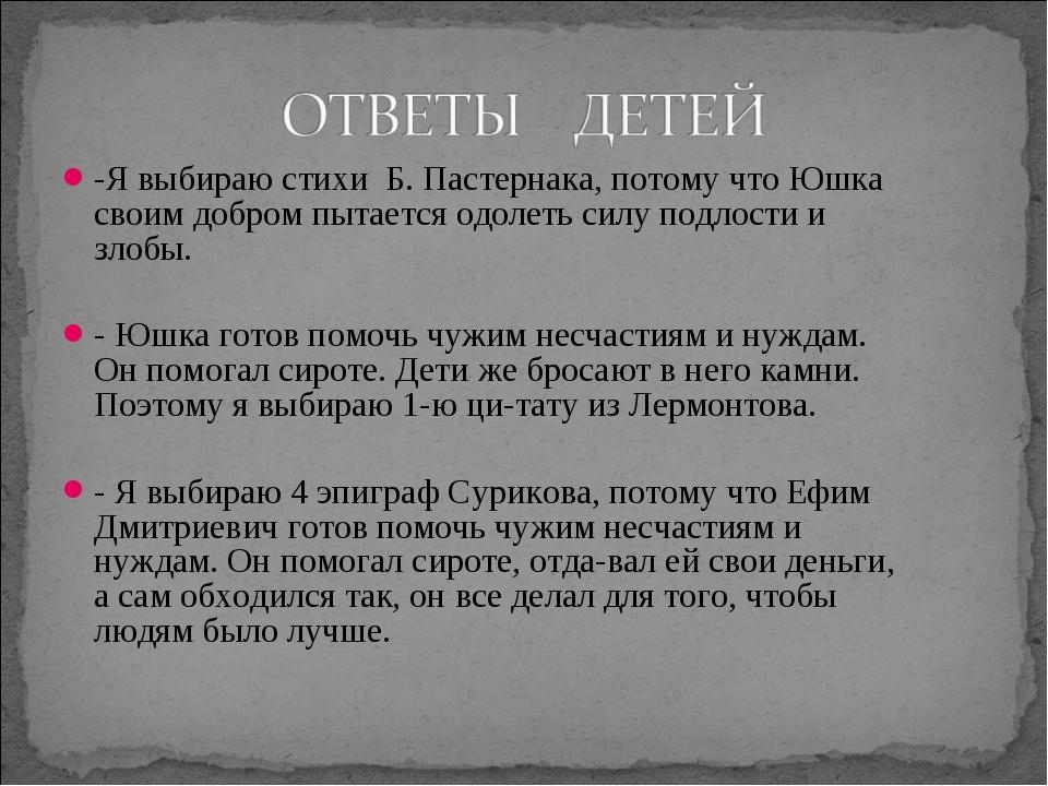 -Я выбираю стихи Б. Пастернака, потому что Юшка своим добром пытается одолеть...