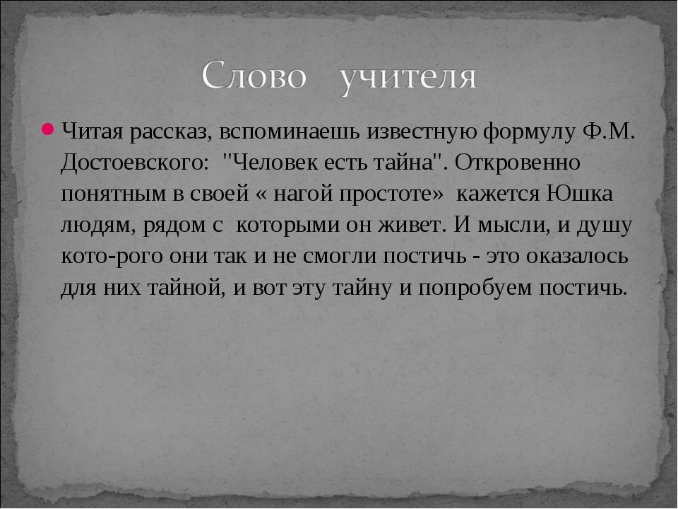 """Читая рассказ, вспоминаешь известную формулу Ф.М. Достоевского: """"Человек есть..."""